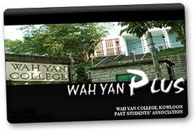 Wah Yan Plus Card