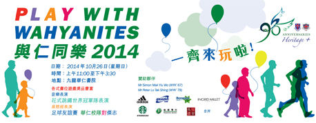 Walkathon 2014 banner new 2