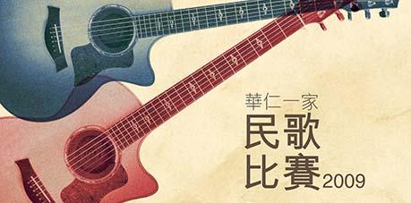 One Family Folk Music Gala banner